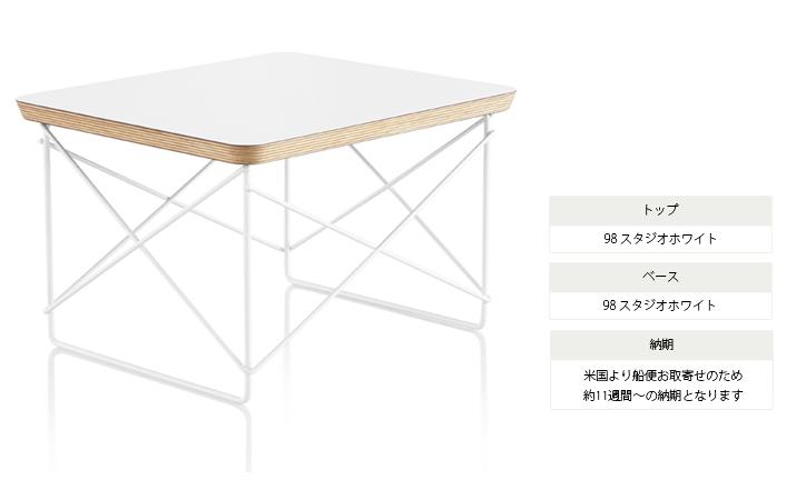 イームズワイヤーベーステーブル LTRT スタジオホワイト 詳細2