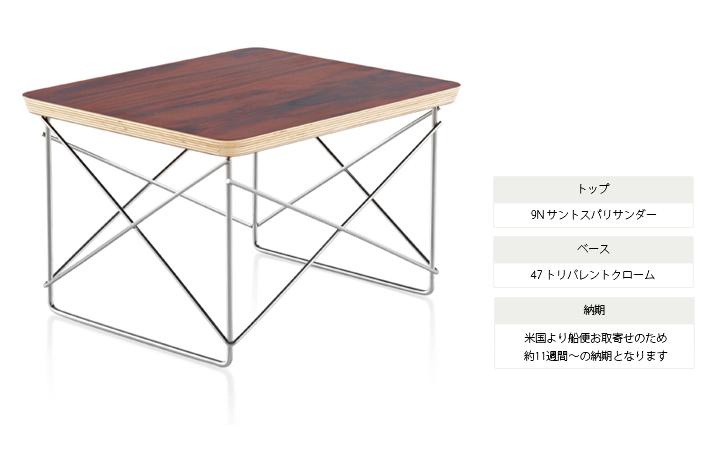 LTRT イームズワイヤーベーステーブル サントスパリサンダー×トリバレントクローム 詳細2