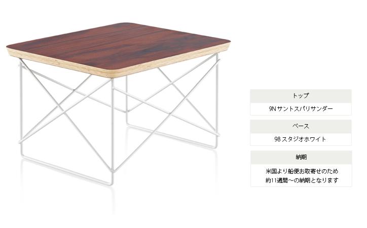 LTRT イームズワイヤーベーステーブル サントスパリサンダー×スタジオホワイト 詳細2