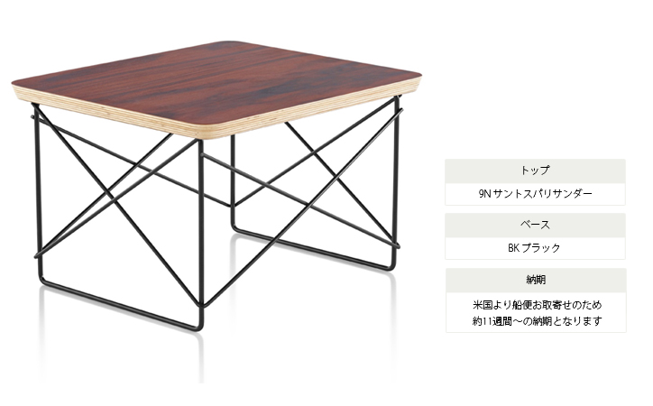 LTRT イームズワイヤーベーステーブル サントスパリサンダー×ブラック 詳細2
