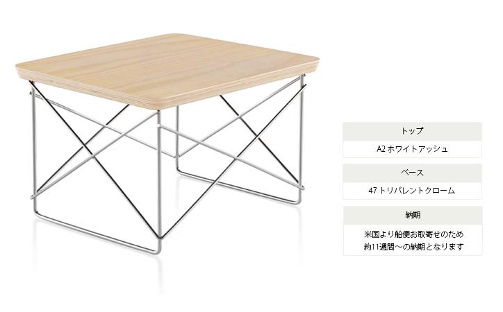 LTRT イームズワイヤーベーステーブル ホワイトアッシュ×トリバレントクローム 詳細2