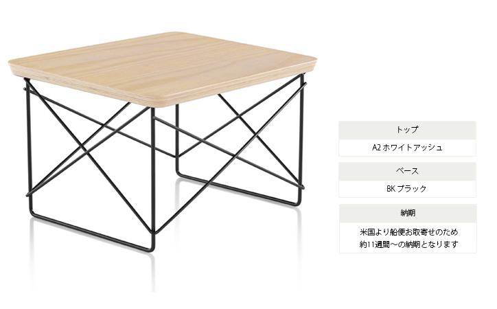 LTRT イームズワイヤーベーステーブル ホワイトアッシュ×ブラック 詳細2