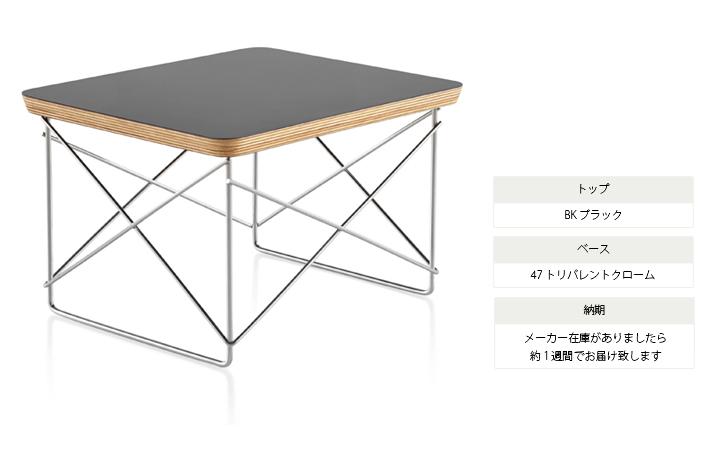 イームズワイヤーベーステーブル LTRT ブラック 詳細2
