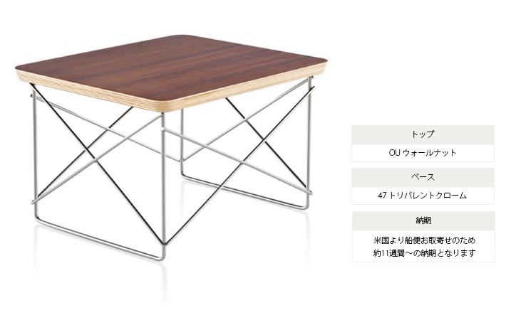 LTRT イームズワイヤーベーステーブル ウォールナット×トリバレントクローム 詳細2