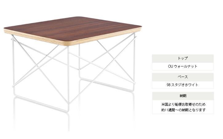 LTRT イームズワイヤーベーステーブル ウォールナット×スタジオホワイト 詳細2