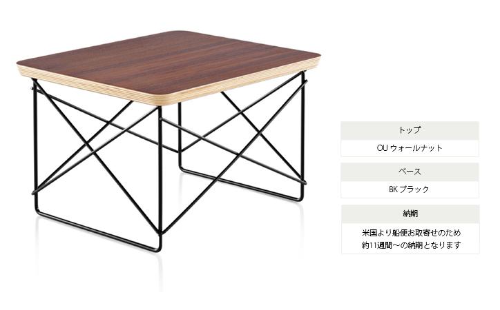 LTRT イームズワイヤーベーステーブル ウォールナット×ブラック 詳細2