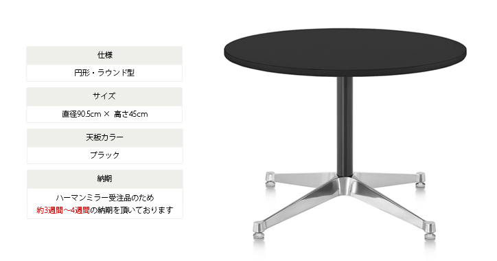イームズコントラクトベーステーブル ラウンド ブラック 詳細3
