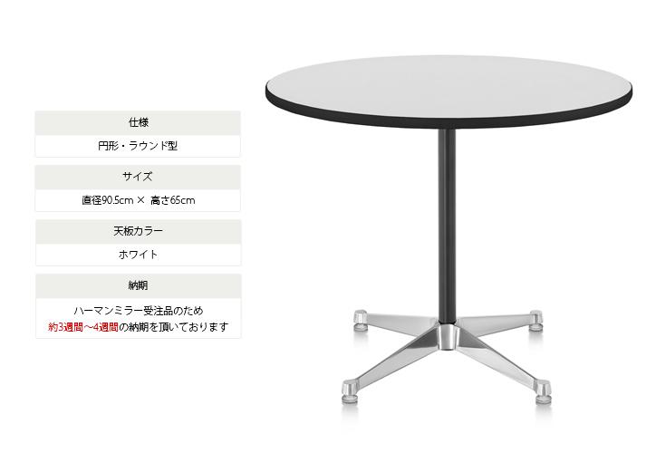 イームズコントラクトベーステーブル ラウンド ホワイト 詳細3
