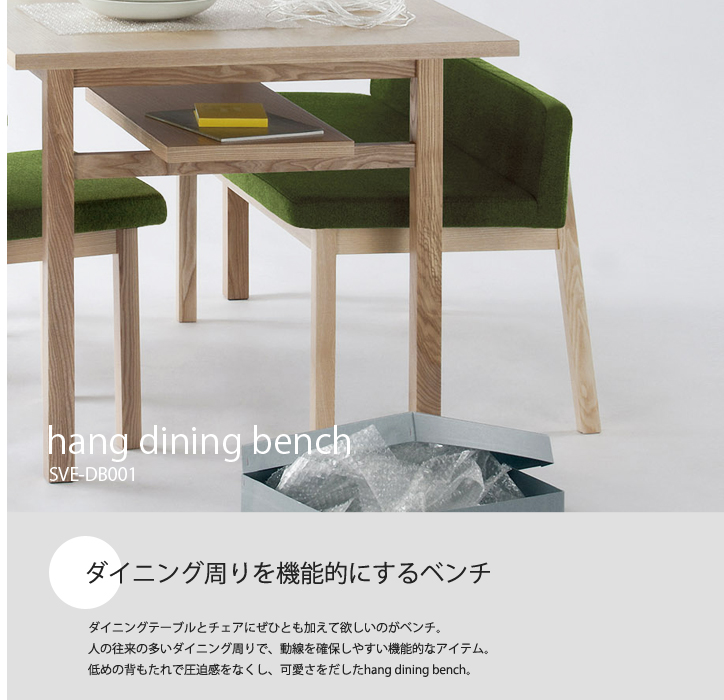 SVE-DB001 hang dining bench 1