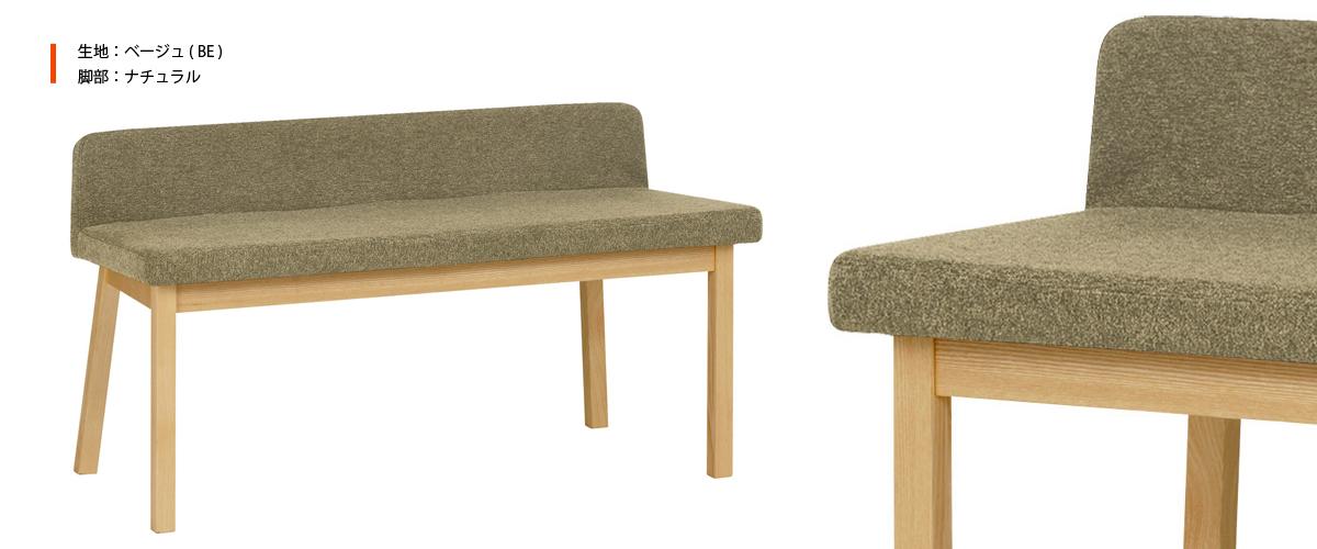 SVE-DB001 hang dining bench ナチュラル×ベージュ