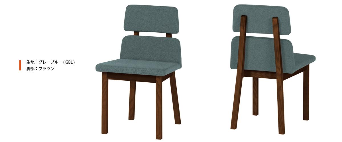 SVE-DC001 hang dining chair ブラウン×グレーブルー