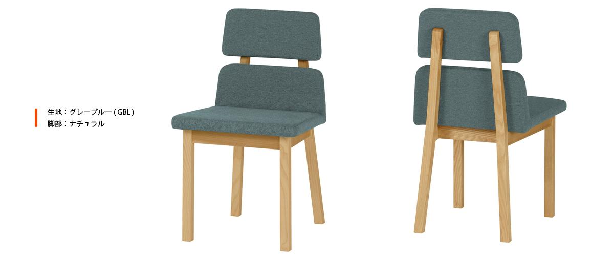 SVE-DC001 hang dining chair ナチュラル×グレーブルー
