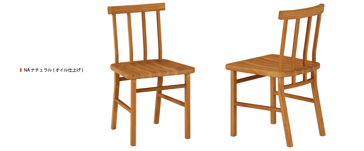 SVE-DC003 merge dining chair ナチュラル