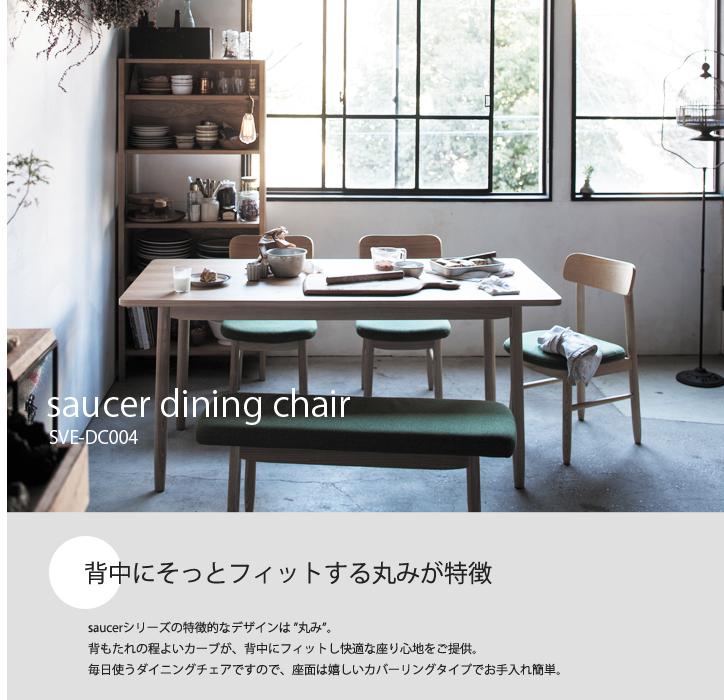 SVE-DC004 saucer dining chair 1