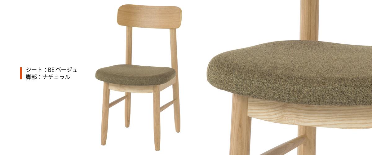 SVE-DC004 saucer dining chair ナチュラル×ベージュ
