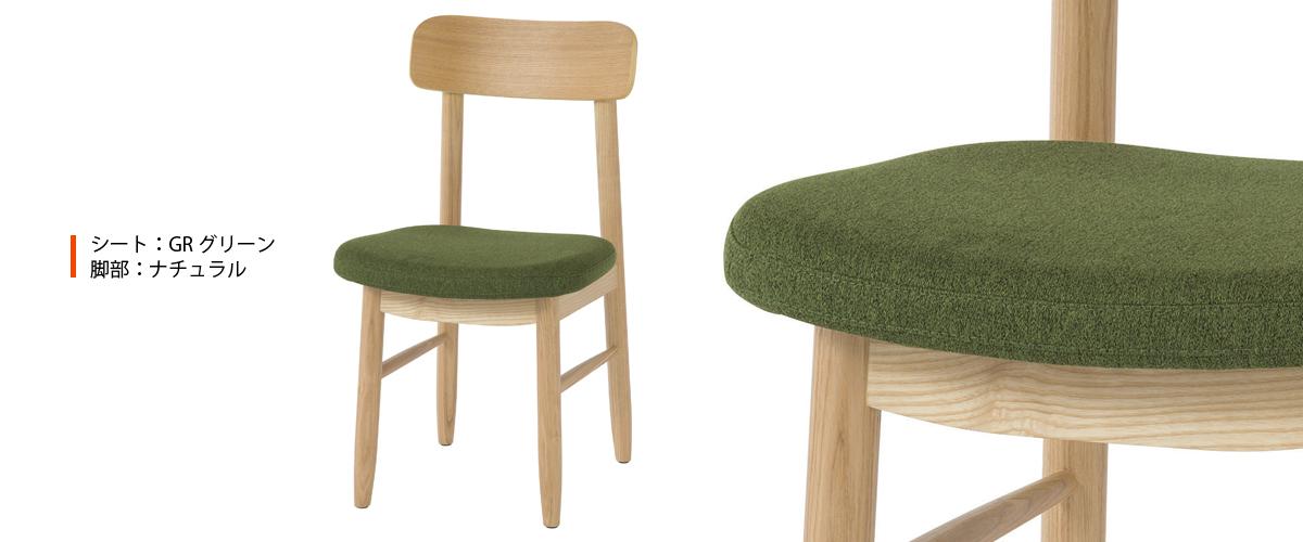 SVE-DC004 saucer dining chair ナチュラル×グリーン