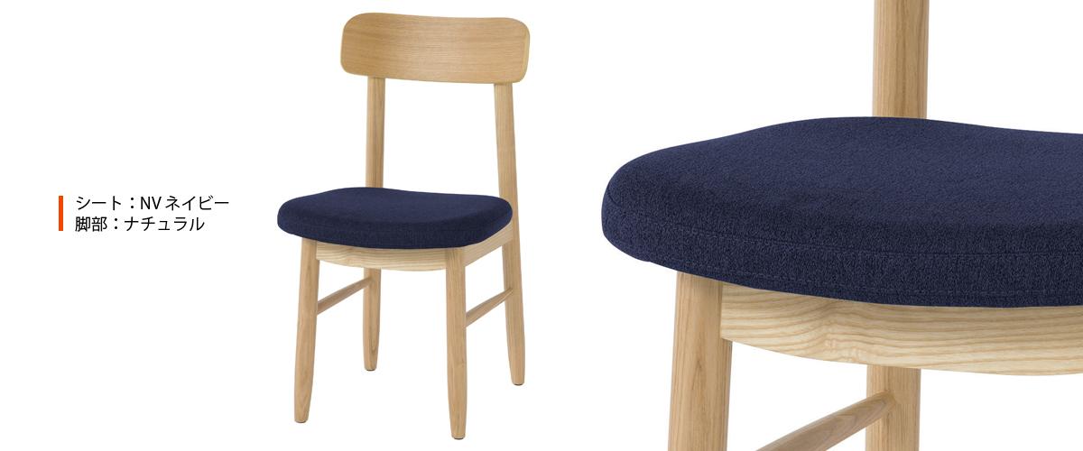 SVE-DC004 saucer dining chair ナチュラル×ネイビー