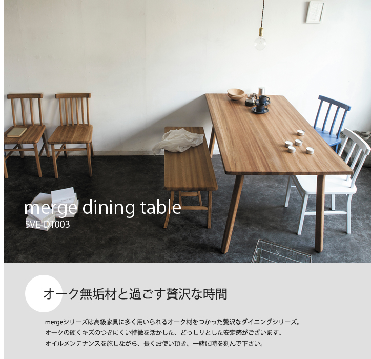 SVE-DT003M merge dining table 1