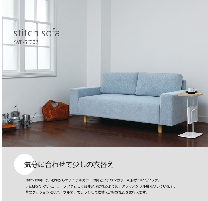 SVE-SF002 stitch sofa 1
