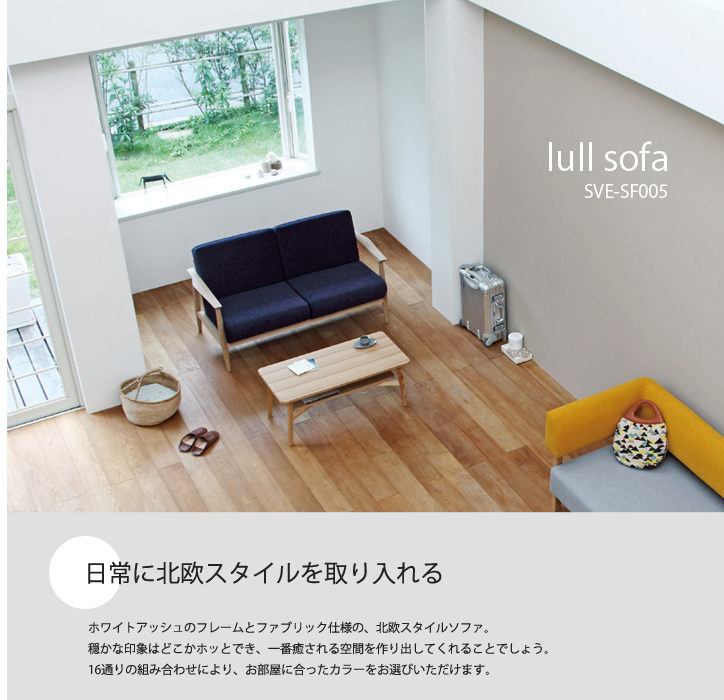 SVE-SF005 lull sofa 詳細1