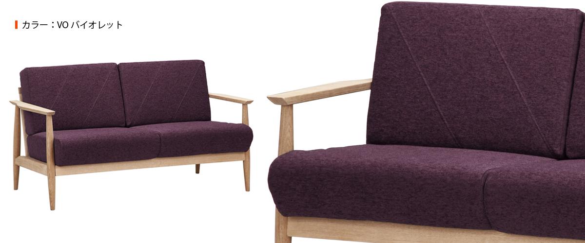 SVE-SF005 lull sofa バイオレット