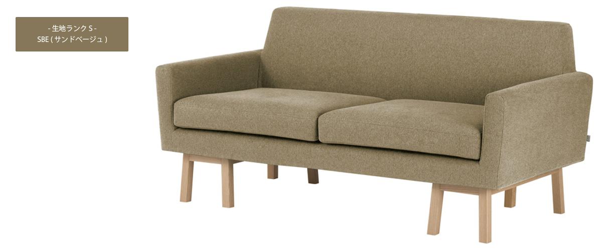 SVE-SF006 float sofa 2人掛けソファ サンドベージュ