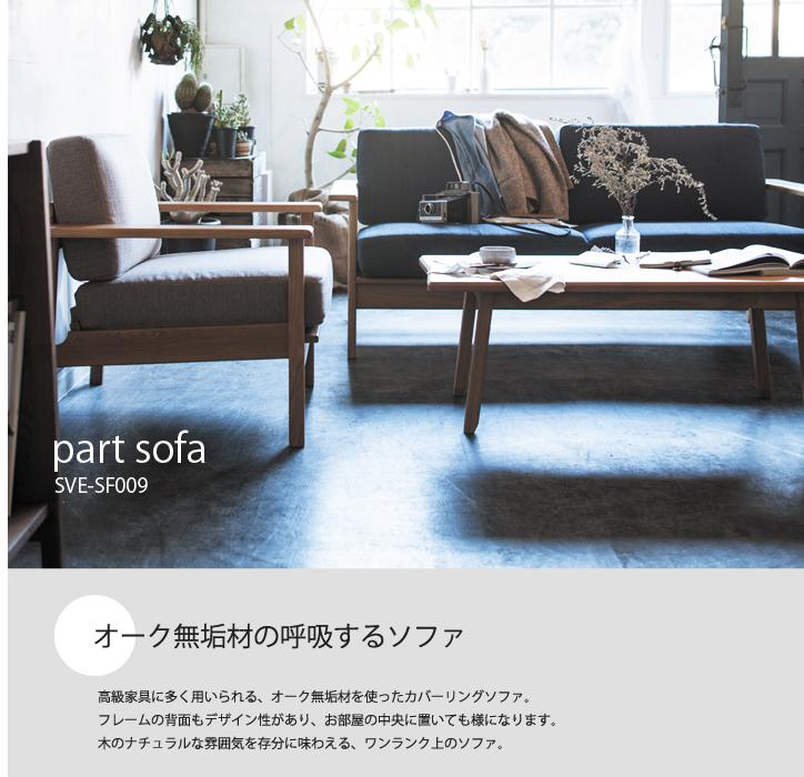 SVE-SF009 part sofa 1